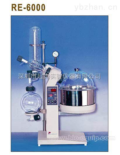深圳RE真空旋转蒸发器价格\真空浓缩、结晶器制造商