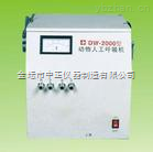 DW-2000-动物人工呼吸机