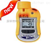 PGM-1820美国华瑞PGM-1820可燃气体检测仪,PGM-1820个人可燃气体检测仪