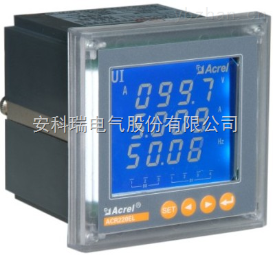安科瑞ACR220EFL復費率多功能表