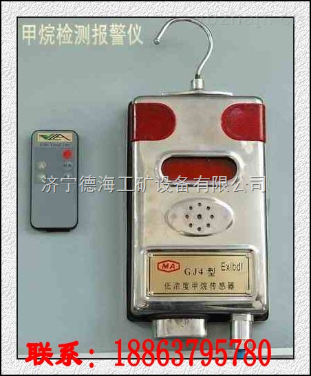 质优高效GJC4矿用甲烷检测报警器, 矿用甲烷检测报警仪
