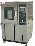 TH-150可程式高低温交变试验箱(烤漆)