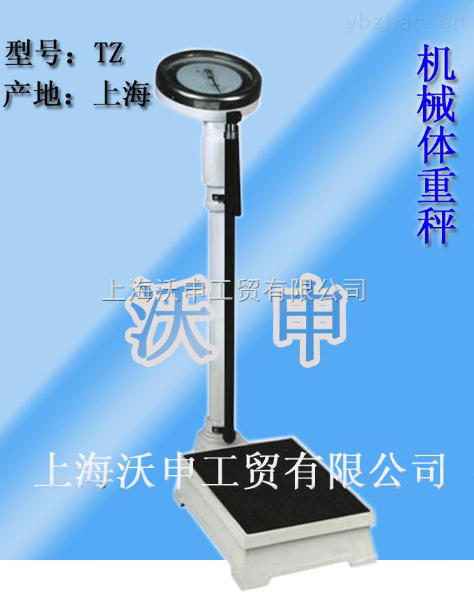 TZ-藥房測身高體重用機械秤