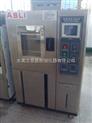 大型橡膠老化試驗箱維護 臭氧老化箱