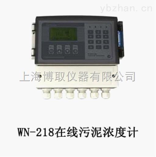 BQWN-218型光电式污泥浓度计价格,SS悬浮物浓度计