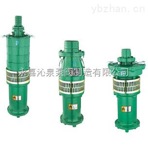 QY型充油式小型潜水电泵,油浸式潜水泵