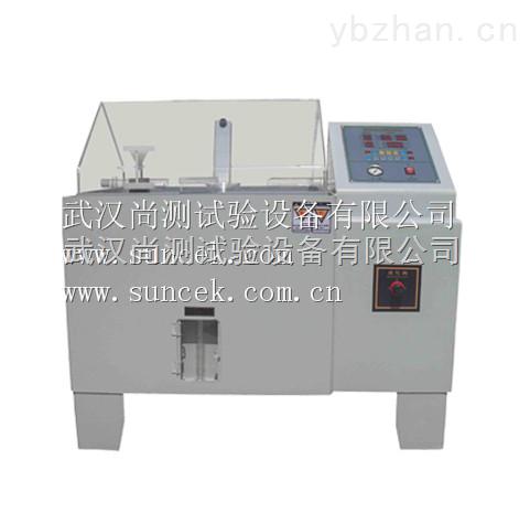 武汉可程式盐雾试验机