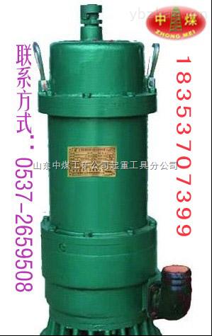 供应BQS50-20-7.5KW矿用排沙潜水泵