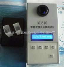 ML810双量程余氯检测仪