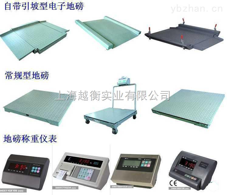 电子磅秤促销【锦州60吨磅秤价格】厂家直销75吨磅秤
