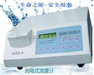 MZD-4宽量程高精度浊度计  测定水浊度仪