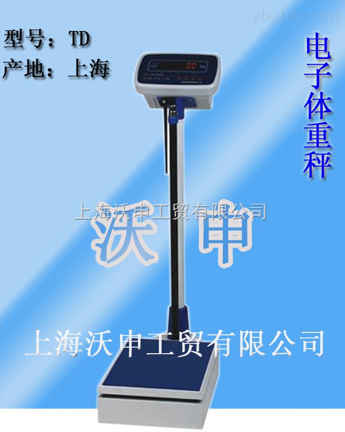 机械测高医用体重秤,上海电子身高体重秤