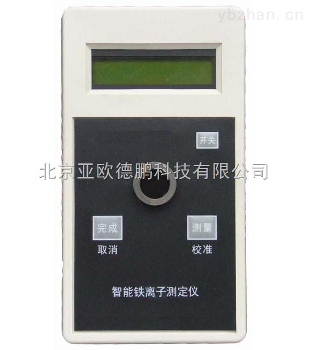 DP/CM-04-16-便攜式鐵離子測定儀/鐵離子檢測儀/水質鐵離子儀