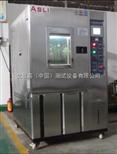 RYD-15高低温交变湿热试验箱操作规程