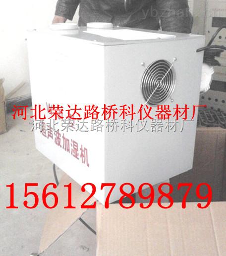 养护室加湿器,超声波加湿器