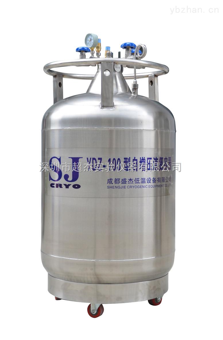 广东省15L小型自增压液氮罐厂家\30L自增压液氮罐价格之超高性价比