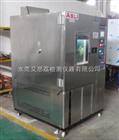树脂三箱水冷式冷热冲击试验机