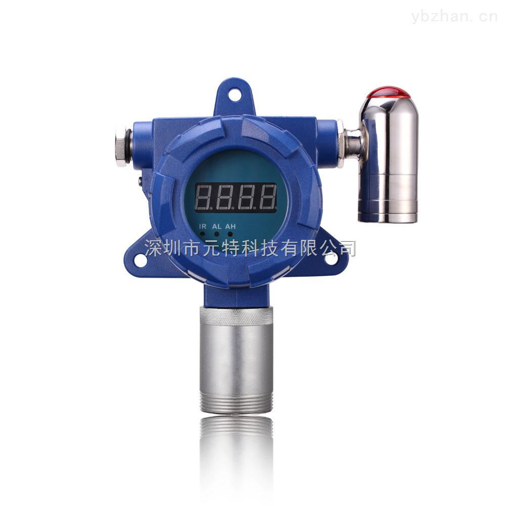 深圳元特厂家直销固定在线臭氧报警器