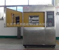XL-150内蒙古国产台式氙弧灯耐气候试验箱