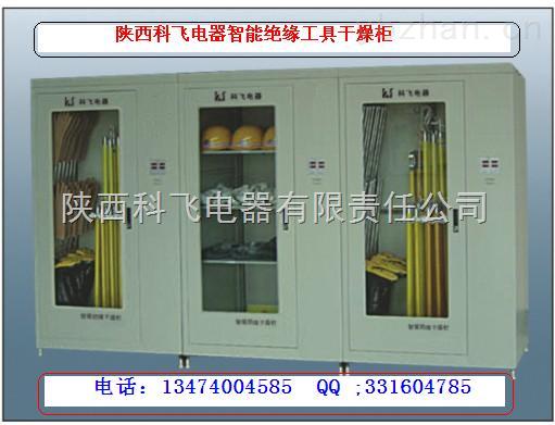 XGKF-2000智能绝缘工具干燥柜