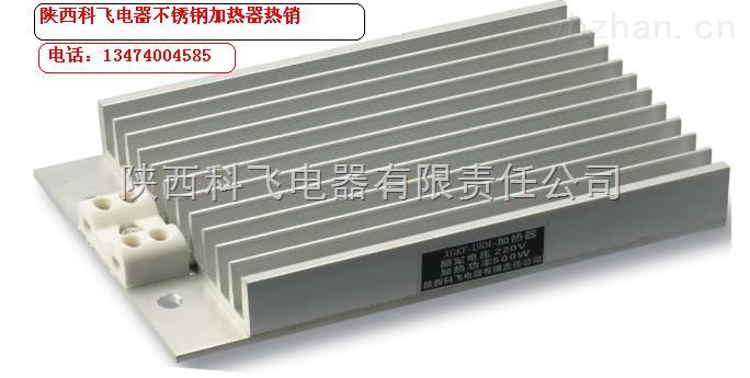 陕西科飞电器KF-DRM 75W不锈钢加热器