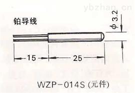 铂热电阻元件WZP-014S