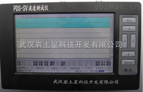 PDS-SV波速测试仪