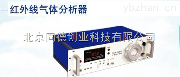 紅外氣體分析儀/紅外氨氣分析儀/氨氣測定儀/高濃度氨氣測定儀型號: