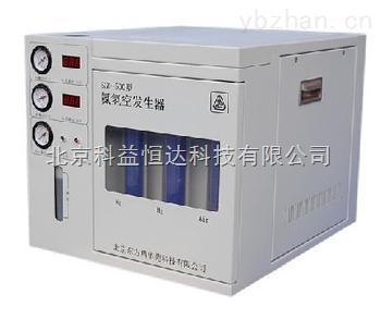 氮氢空三气一体发生器SGD—300(500)型