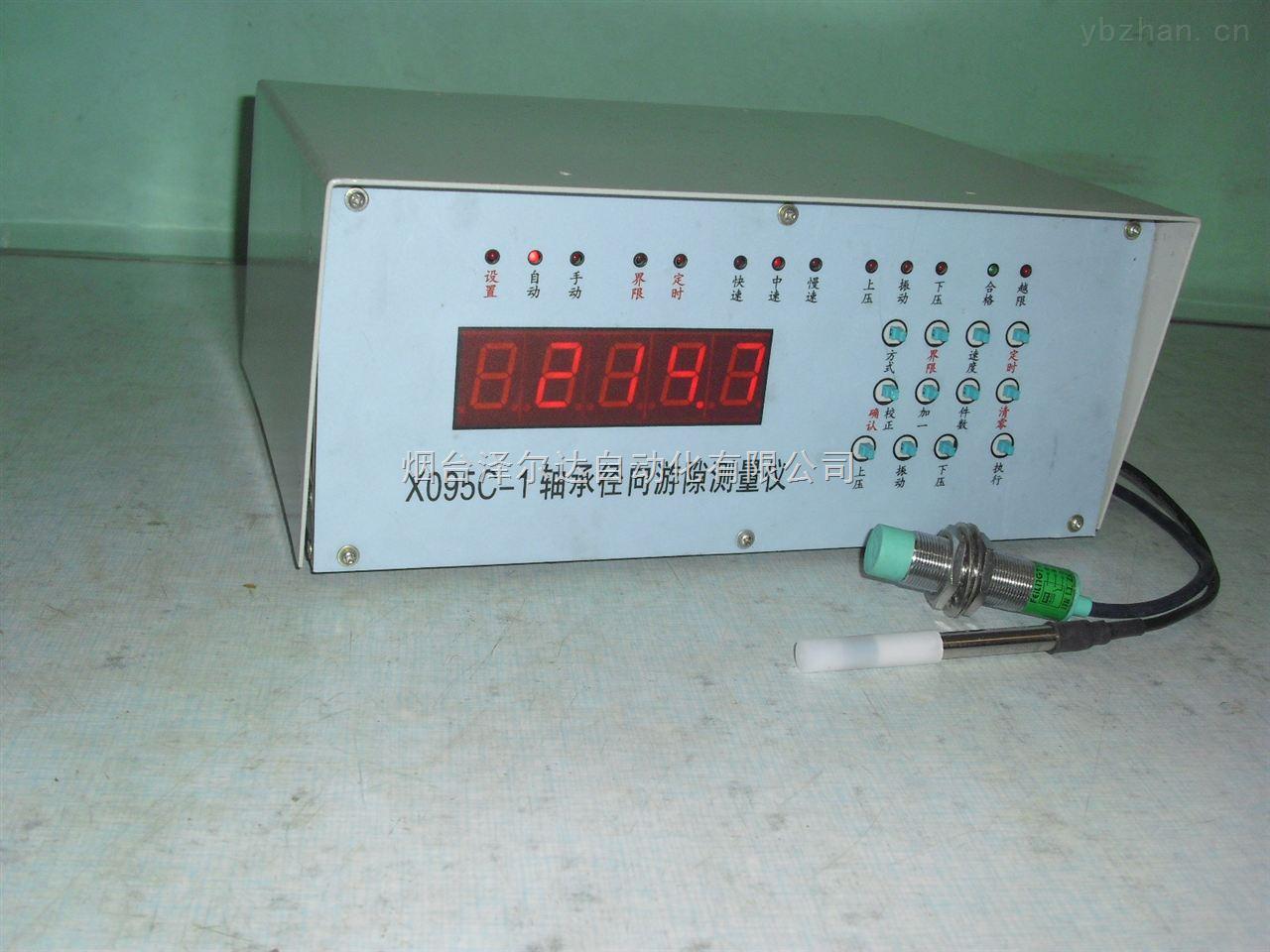 轴承游隙检测仪