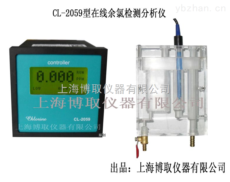 CL-2059-上海博取生产在线二氧化氯检测仪,0-2ppm、0-20ppm(自动转换)
