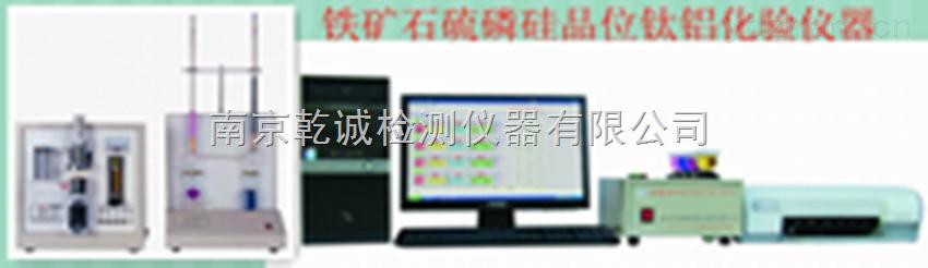 厂价销售铁矿石品位分析仪