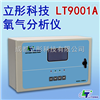 LT9001ALT氧分析仪