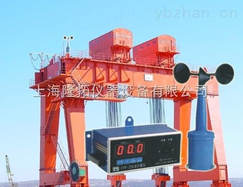 FYF-2型风速报警仪/价格