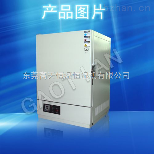 精密型高温试验箱