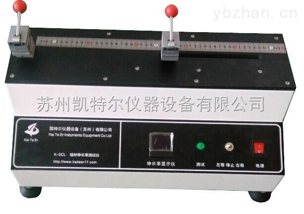 自动显示伸长率线材铜丝伸长率测试仪