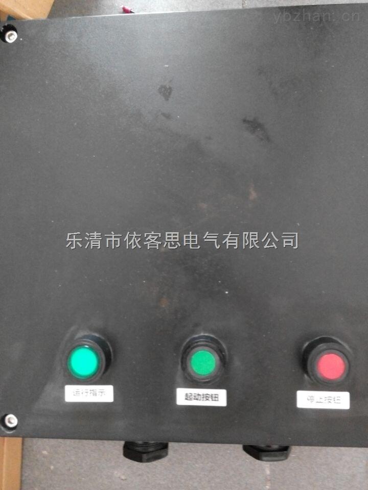 3kw防爆防腐磁力启动器三相电机防爆防腐电磁起动器