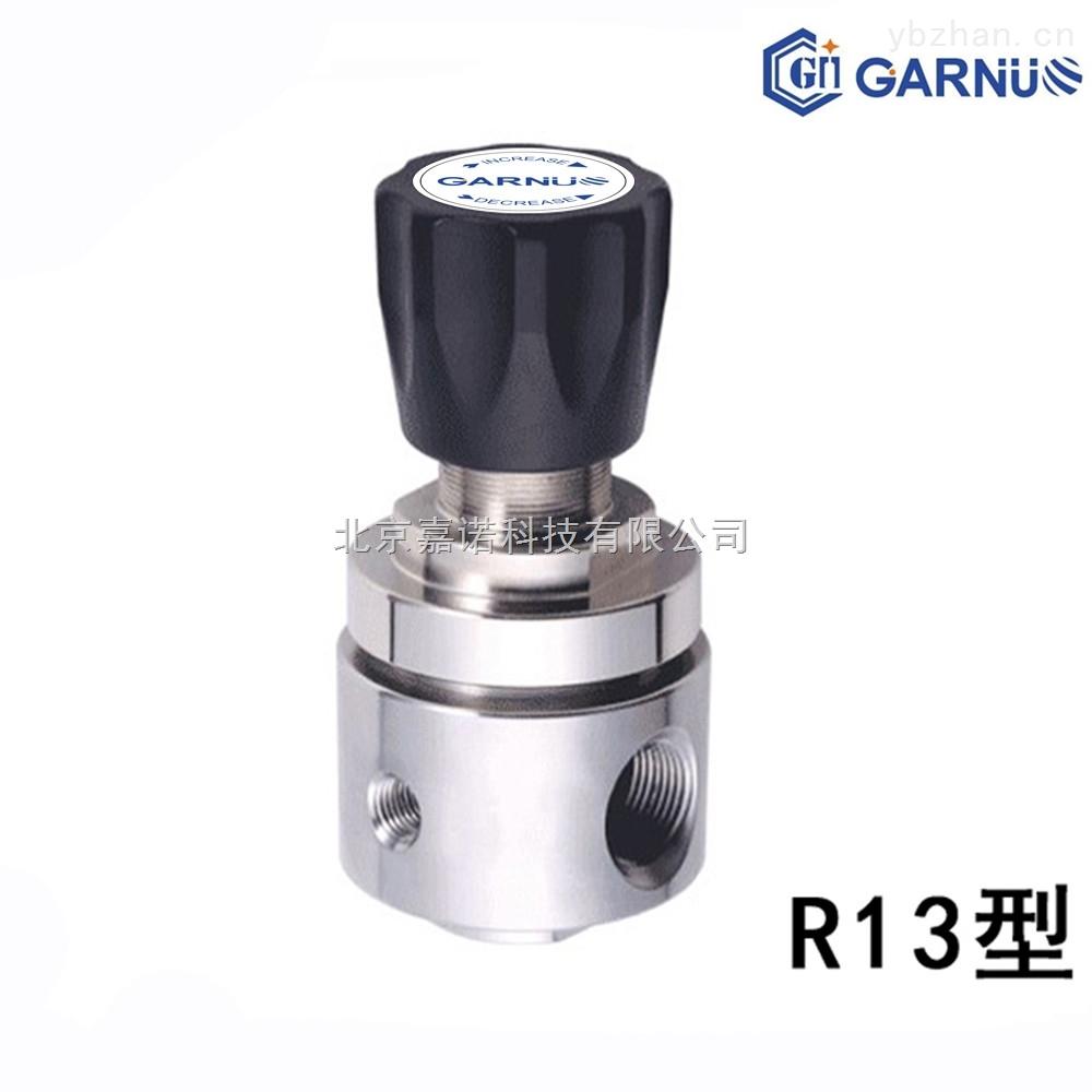 GN/嘉诺-R13系列不锈钢减压器,主要应用于大流量气体系统