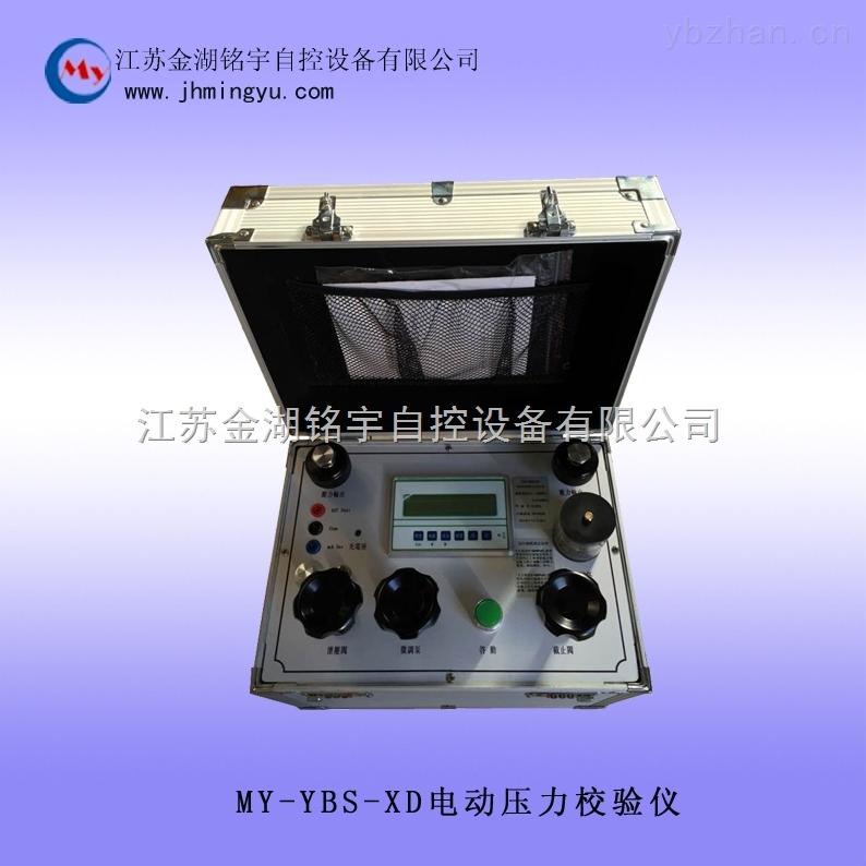 电动壓力校驗儀价格厂家