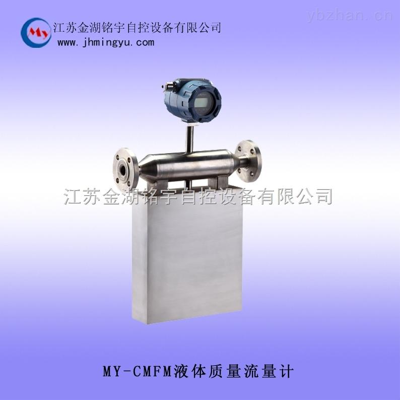 液体质量流量計 质量流量計厂家价格
