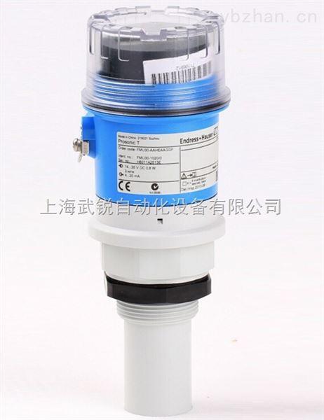 FMU30超声波液位计