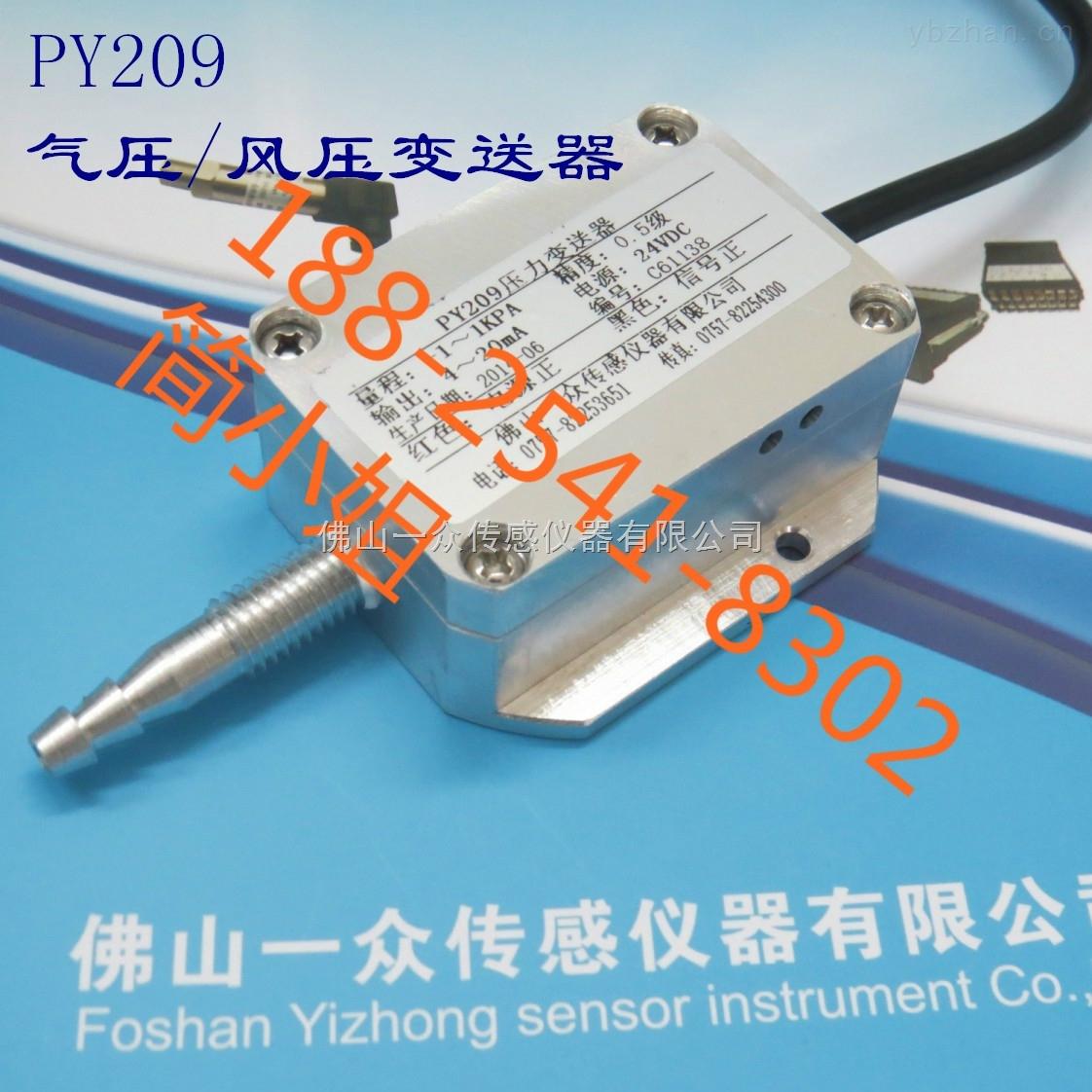 最新特用于地下室通风,消防通风风压力传感器PY301工作原理及参数说明
