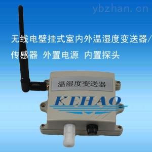 线内置电池温湿度变送器