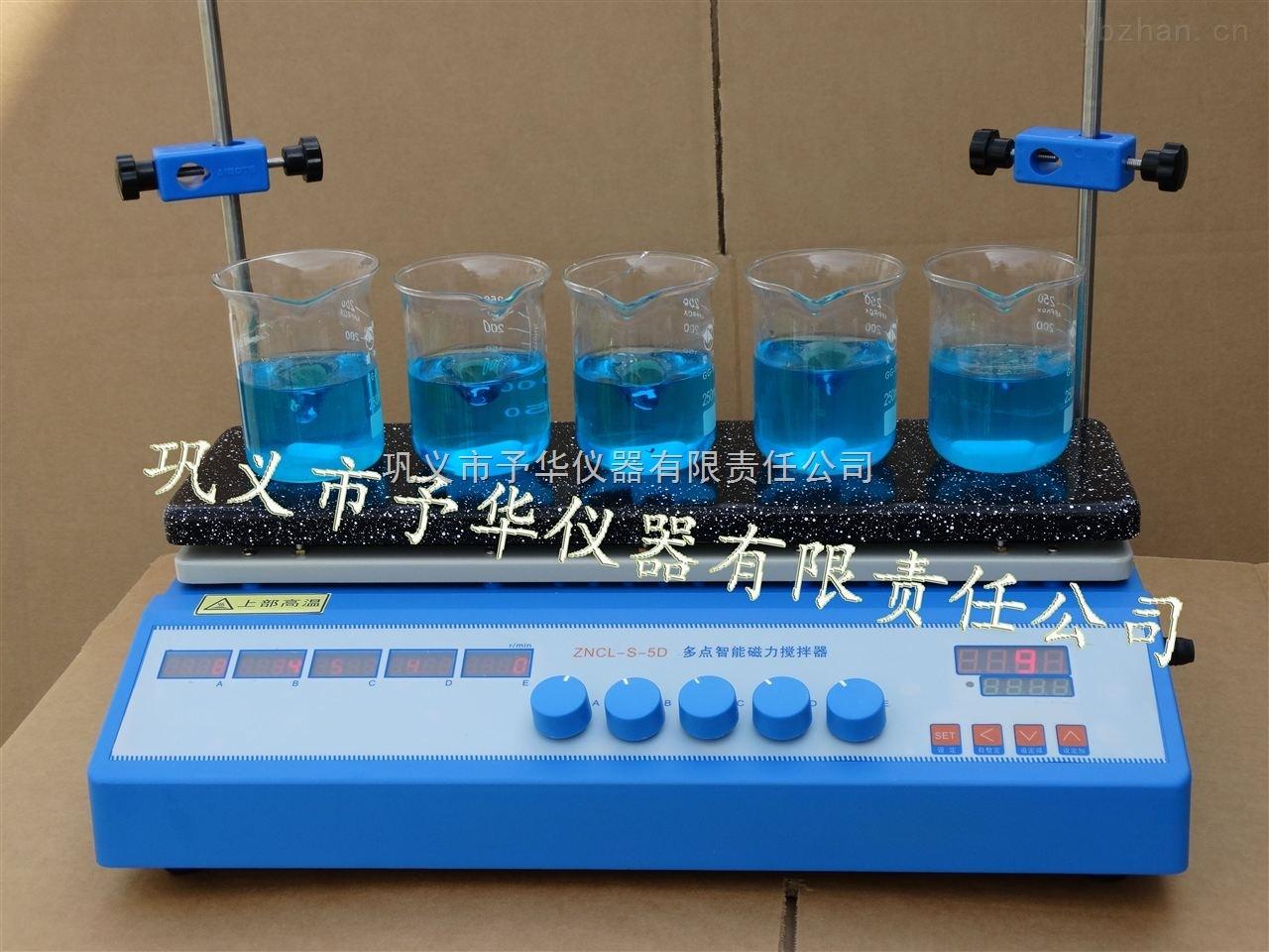 ZNCL-D-智能恒温多点磁力搅拌器予华仪器厂家直销