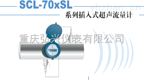 国产SCL-70XSL系列插入式超声流量计
