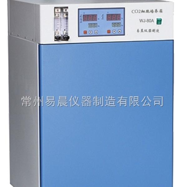 二氧化碳培养箱型号规格