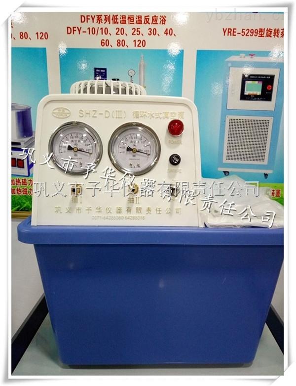 SHZ-D(Ⅲ)台式循环水多用真空泵予华仪器专业生产供应