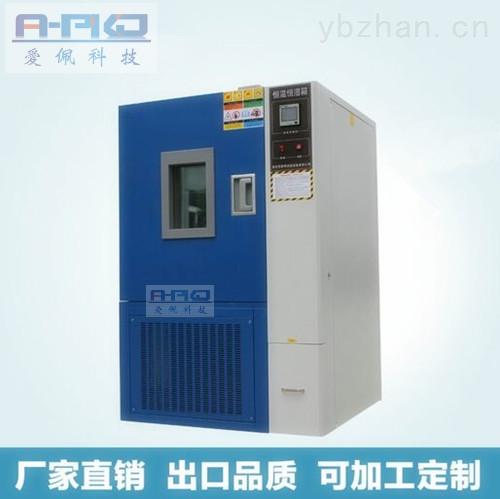 高低温老化試驗箱/高低温老化试验设备