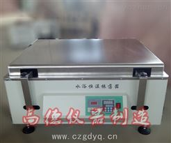 DSHZ-300A智能恒温水浴振荡器