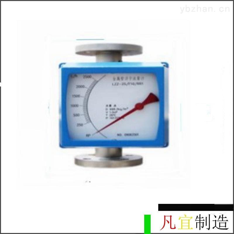高压金属转子流量计